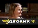 Дворик. 35 серия 2010 Мелодрама, семейный фильм @ Русские сериалы