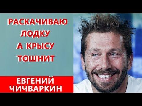 Евгений Чичваркин Отношусь к Путину как к бандиту