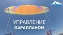 Управление парапланом Как летать на параплане Учебное видео Органы управления