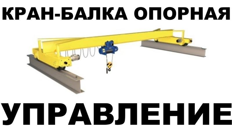 Кран балка опорная работа и эксплуатация с талью электрической УСВ