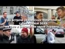 При встрече украинских политологов с Движением SERB, им уже и Бандера не герой Украины .