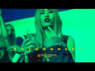 Премьера. Allj(Элджей) feat. Кравц - Дисконнект