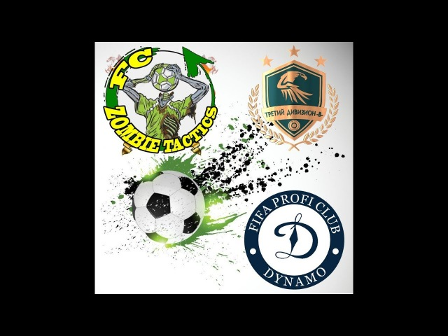 FIFA 18 | Profi Club | РЛПК | 17 сезон | Дивизион 3Б | FC Zombie Tactics - Dynamo | 3 тур