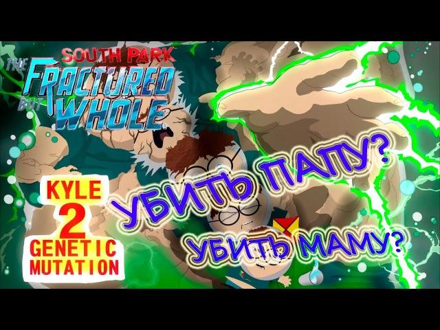 South Park: The Fractured But Whole 21 Кого из родителей вы ненавидите больше?