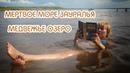 Озеро Медвежье или Мертвое море Зауралья . Репортаж от Колесим по Уралу