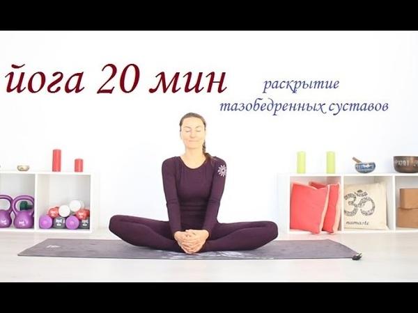 Йога для тазобедренных суставов - все уровни 20 минут | chilelavida