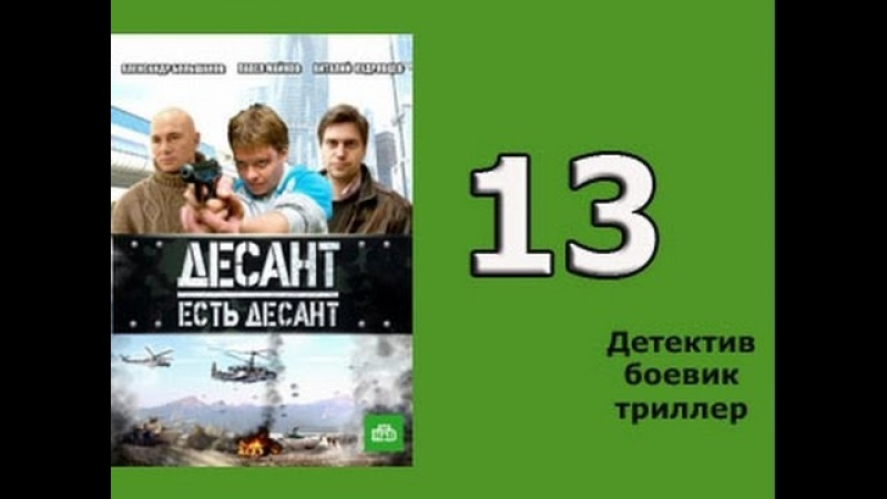 Десант есть десант 13 серия - русский криминальный сериал, детектив, боевик