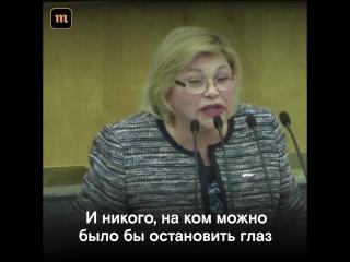 Депутат Елена Драпеко  о фильме Смерть Сталина