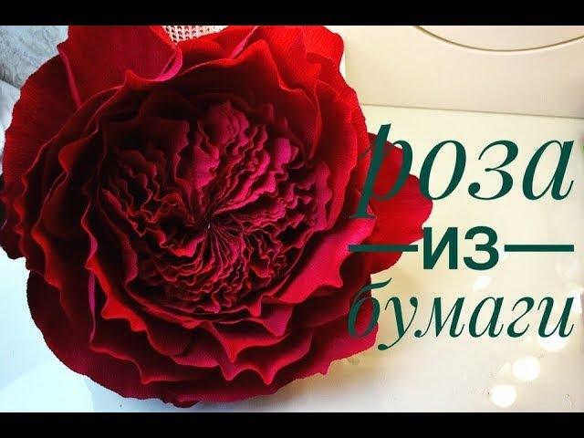 Пионовидная роза из бумаги