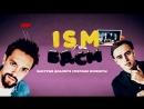 """ISMBDSM 6. Быстрые диалоги, спорные моменты. """"Что будет на прокачке на третий день ISM?"""""""