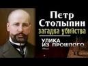 Улика из прошлого. Петр Столыпин.
