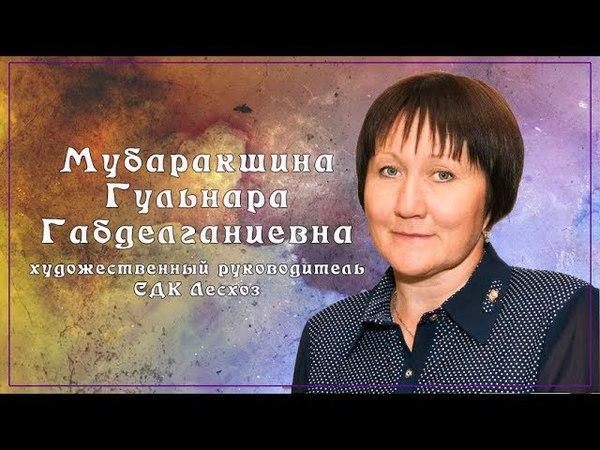 Гульнара Мубаракшина - художественный руководитель СДК Лесхоз