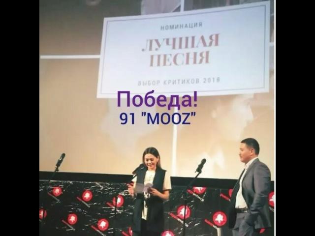 "Ninety one ⚡Fan page on Instagram: ""Поздравляю 91 ,лучшая песня -MOOZ. выбор кинокритиков Казахстана 😍😃🙌ninetyone"""