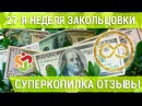 СуперКопилка ОТЗЫВЫ Депозит для 27 ой недели Закольцовки