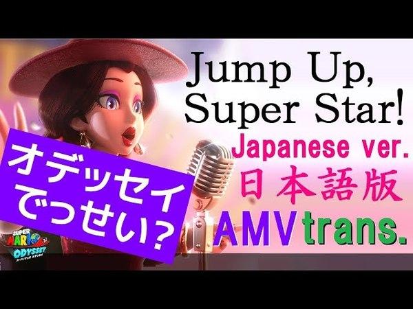 Jump Up, Super Star! ~オデッセイでっせい~日本語版フルバージョン歌詞◆Japanese ver.◆Super Mario
