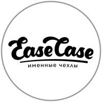 easecase_ru