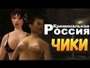 TheBrainDit ГЛАМУРНЫЕ ЧИКИ В МИРЕ КРМП - GTA-RP CRMP 36