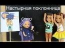 НАСТЫРНАЯ ПОКЛОННИЦА Мультик Барби Школа Девочки играют Куклы Игрушки