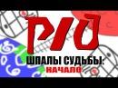 РЖД/ШПАЛЫ СУДЬБЫ НАЧАЛО