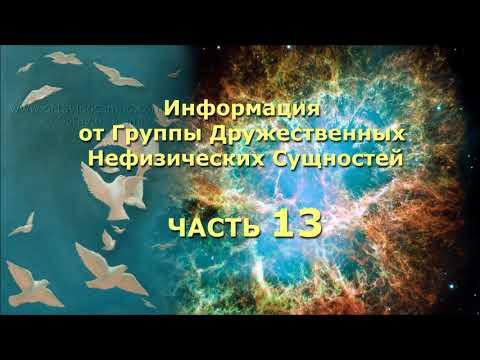 Наталья Кригер Информация от Группы Нефизических Дружественных Сущностей Часть 13