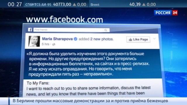 Новости на Россия 24 • Шарапова пяти предупреждений о запрете мельдония не