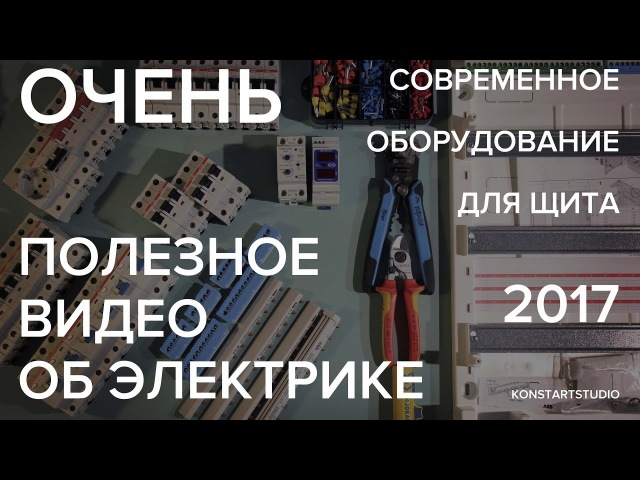 НЕОБХОДИМОЕ оборудование для квартирного щита 2017 2018г Сколько стоит качественный щит на ABB