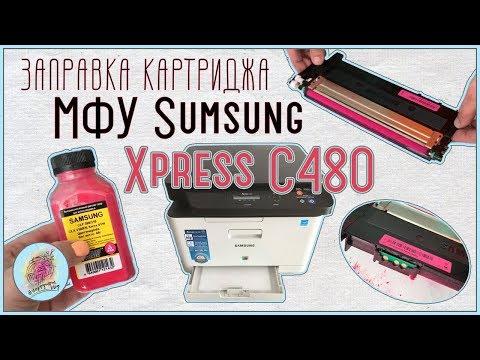 Заправка картриджа и замена чипов в МФУ Sumsung Xpress C480 дома