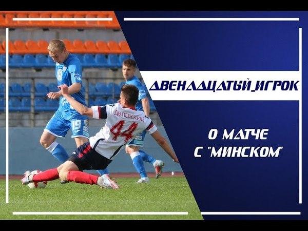 Двенадцатый_игрок: о матче с Минском