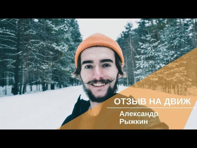 Отзыв на движ   Александр Рыжкин