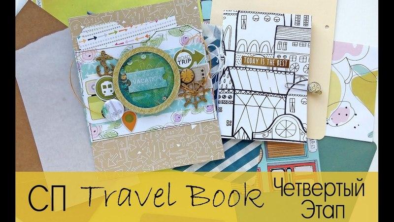 СП Travel book - четвертый этап- страничка с карманом в виде фотоаппарата и тетрадка