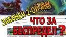 World of Warcraft Бан 2 го Аккаунта WoW Mifodey Play