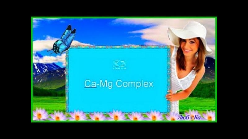 Ca - Mg Complex.