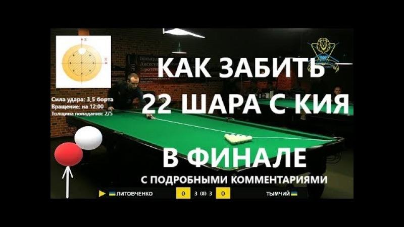 Как забить 22 шара с кия в финале на Львов Оупен
