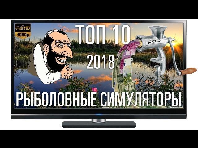 Топ 10 Рыболовные симуляторы 2018 Игры про рыбалку и о рыбалке