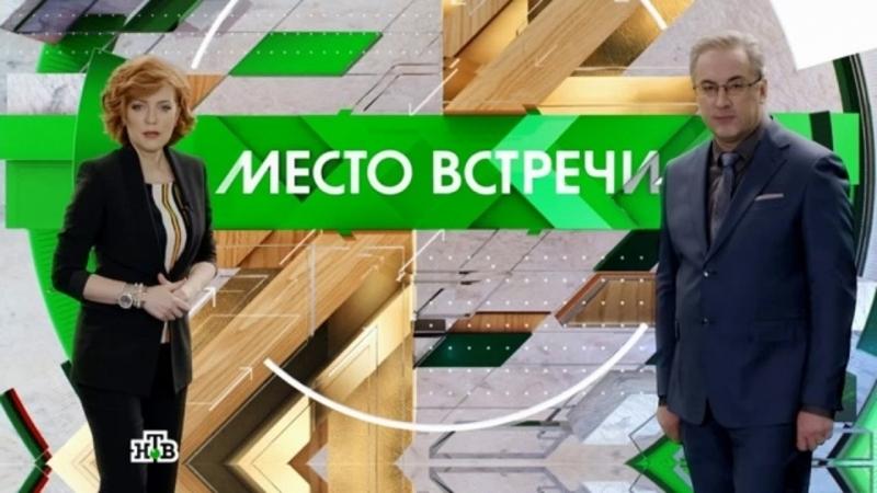 Место встречи НТВ Вопреки всему?! - эфир от (14.03.2018)