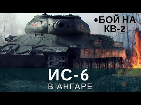 [WoT Blitz] Забираю ИС-6 летсплей на КВ-2   Taking the IS-6 latsptay KV-2.