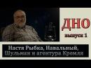 Настя Рыбка Навальный Шульман и агентура Кремля в США