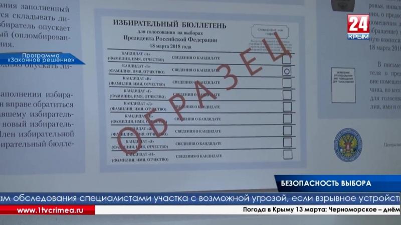 Министр внутренних дел Крыма С Абисов Во время выборов мы обеспечим максимальную безопасность на участках