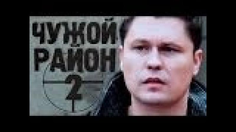 Чужой район 2 сезон 6 серия