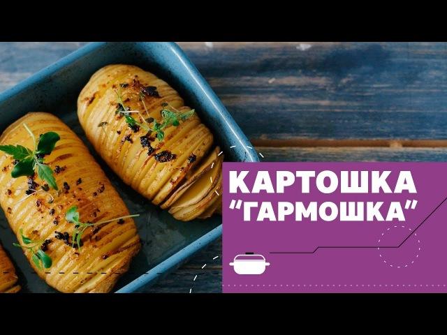 "Картошка ""Гармошка"""
