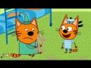 Три кота-84. Понять и простить