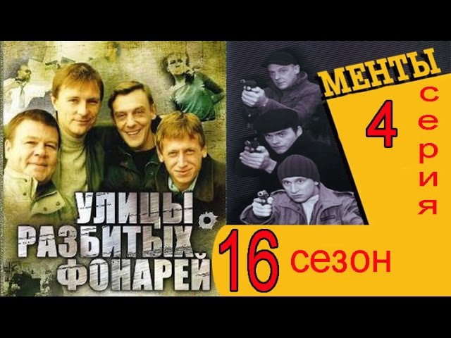 Улицы разбитых фонарей Менты 16 сезон 4 серия
