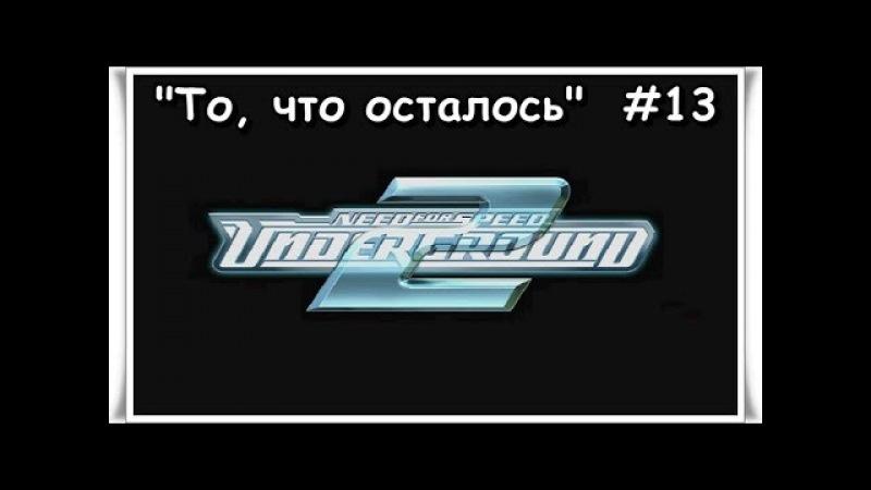 Прохождение Need For Speed - Underground 2 -