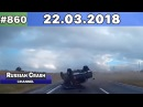 Подборка ДТП 22 03 2018 на видеорегистратор Март 2018 860 группа avtooko сайт Предупрежден