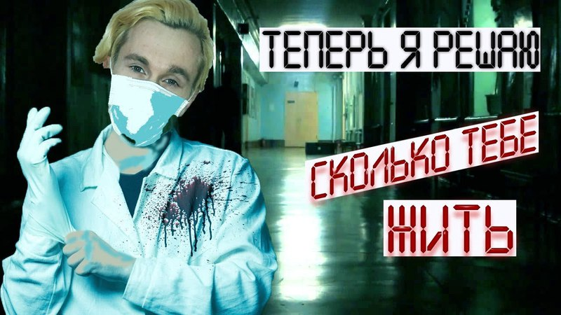 Кабинет врача - Самая опасная Зона