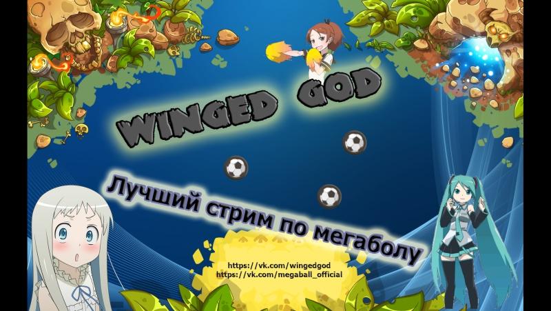Уютный уголок Winged God'а