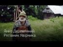 Янко Деревляний Рятівник Явірника · Ukraїner