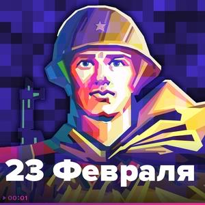 23 Февраля