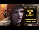 Бесплатный ключ для бета-теста Битва за Азерот. Battle for Azeroth beta-test free key.