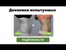 Биолипосактор живота для похудения, реальные отзывы, инструкция, правда или разв